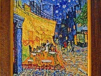 【展示品】刺繍絵画:ゴッホの夜のカフェテラス(ミニ)の画像