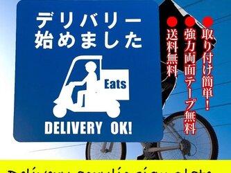 【送料無料】デリバリー始めました。アクリルサインプレート Deliveryの画像