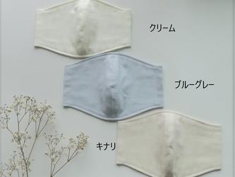 夏マスク 涼感ダブルガーゼ100%使用(クリーム色・ブルーグレー・きなり 各850円)の画像