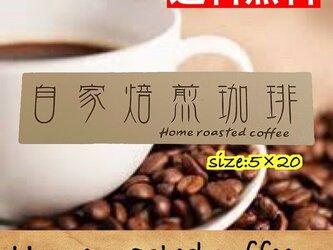【送料無料】自家焙煎珈琲 カフェオレカラーアクリル二層板サインプレート の画像