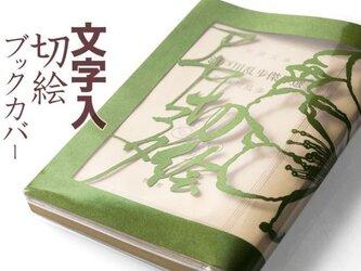 切り絵ブックカバー 文字入れ 名入れ 桜 抹茶 文庫本サイズの画像