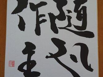 色紙作品   偉人の名言の画像