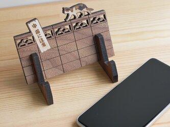 『塀の上を歩く猫』木製スマホスタンド 三毛猫の画像