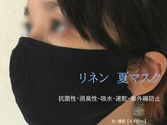 近江麻 夏マスク 【リネン100%】 抗菌性・消臭性・吸水・速乾・紫外線防止の画像