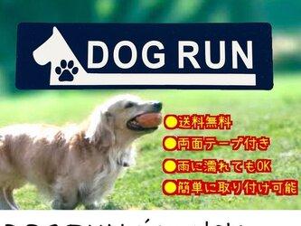【送料無料】ドッグラン アクリルサインプレート DOGRUN アクリル二層板の画像
