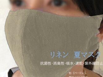 近江麻 夏マスク 【リネン100%】ベージュ 抗菌性・消臭性・吸水・速乾・紫外線防止の画像