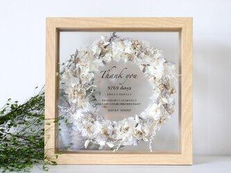 【両親贈呈品・結婚祝い・子育て感謝状・ウェルカムボード】ウッドガラスフレーム(スクエア)ホワイトxグレー #764の画像