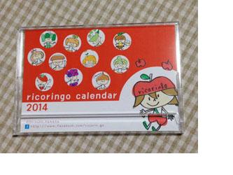 2014 カレンダーの画像