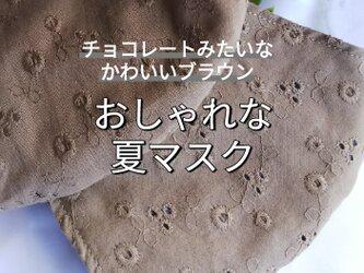 かわいいブラウン★冷感メッシュマスクの画像