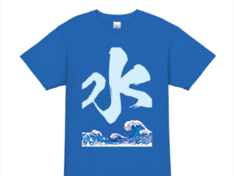 水Tシャツの画像