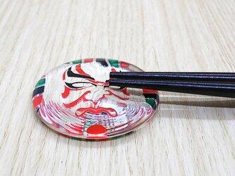 隈取りの箸置き - #08 -の画像