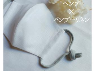 M[夏におすすめ!竹とヘンプの極上マスクvol.3]冷感/抗菌/消臭/UVカット/バンブーリネン×ヘンプ♛白ストライプの画像