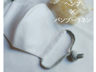 L[夏におすすめ!竹とヘンプの極上マスクvol.3]冷感/抗菌/消臭/UVカット/バンブーリネン×ヘンプ♛白ストライプの画像