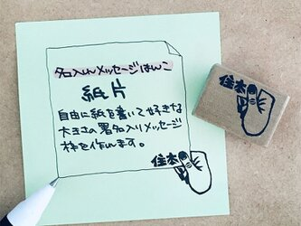 【名入れはんこ】紙片の画像