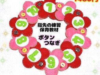 【送料込】ボタンの練習☆3歳頃のお子さまに☆指先の練習☆知育の画像