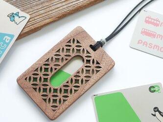 木製パスケース 和柄模様【七宝】ウォールナットの画像