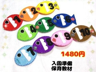 【送料込】ボタンの練習☆お魚さん☆手作り☆知育おもちゃの画像