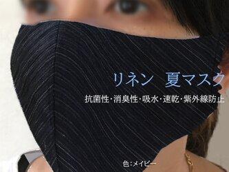夏マスク 【リネン100%】 抗菌性・消臭性・吸水・速乾・紫外線防止の画像