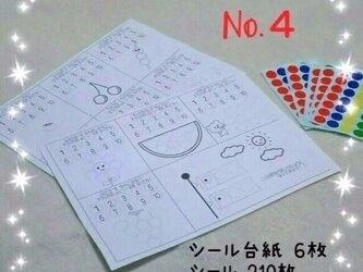 【送料込】シール貼り☆数をかぞえてみよう☆知育の画像