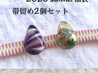 福袋 帯留めセット 紫グラデーションとカワセミの画像