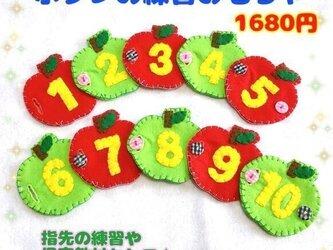 【送料込】ボタンの練習☆りんご☆3歳頃のお子さまに☆手作りおもちゃの画像