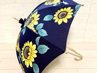 浴衣地の日傘 向日葵畑の画像
