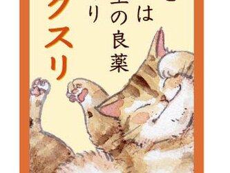 長方形缶バッチ「猫クスリ」の画像
