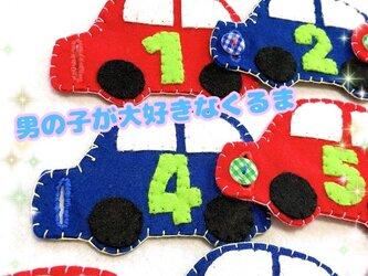 【送料込】ボタンの練習☆くるま☆男の子☆知育おもちゃの画像