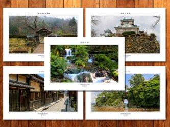 選べる5枚 「福井の風景」ポストカードの画像