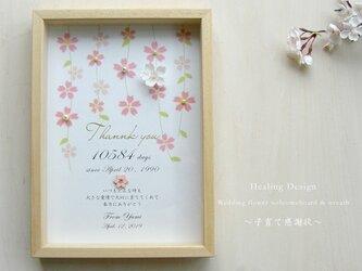 子育て感謝状 2個セット 和風モダン(しだれ桜ナチュラル)両親贈呈品 サンクスボード   結婚式の画像