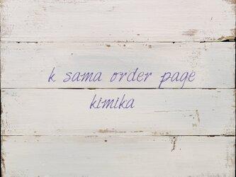 Ksama order pageの画像