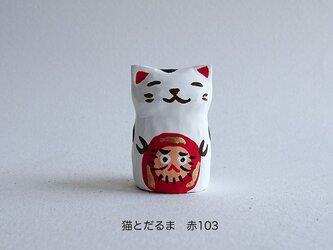 木彫り 猫とだるま 赤103の画像