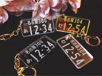 ナンバープレートアクリルキーホルダー【♥送料無料♥】の画像