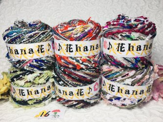 16引き揃え糸♬カラフルアソート210gの画像