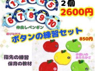 【送料込】ボタンの練習セット☆ペンギンとりんご☆知育おもちゃの画像