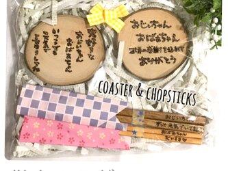【敬老の日ギフト✳︎木製コースター・お箸セット】268…感謝 ありがとう 夫婦箸 長生きの画像