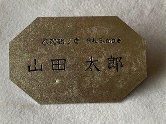 錫の表札 オーダーメイドの画像
