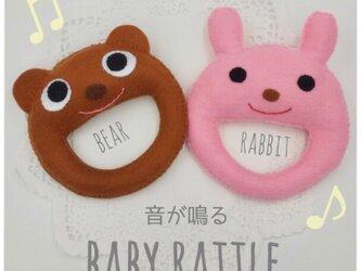 【音が鳴るラトル * ベビーにぎにぎ (うさぎ・くま)】267…出産祝い 赤ちゃんおもちゃ フェルトの画像
