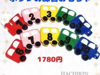 【送料込】ボタンの練習☆機関車☆手作り☆知育おもちゃの画像