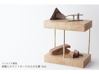 【新作】真鍮とホワイトオークの小さな棚 No1の画像
