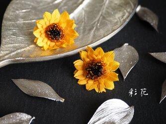 夏に咲く花ひまわり/イヤリングの画像