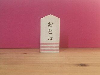 ネームプレート(ピンク)の画像