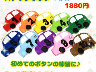 【送料込】スナップボタンの練習☆カラフルカー☆初めてのボタンの練習にの画像