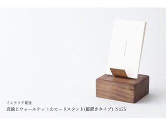 真鍮とウォールナットのカードスタンド(縦置きタイプ) No25の画像