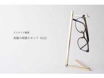 【ギフト可】真鍮の眼鏡スタンド/フックスタンド No21の画像