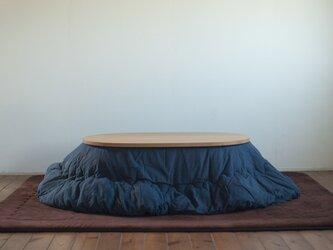 『栗の木』楕円こたつ【刺子ネイビーこたつ布団付き】の画像
