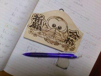 合格祈願焼き絵絵馬(オーダーメイド)の画像