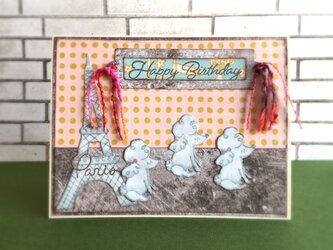 エッフェル塔とプードルのバースデイカードの画像