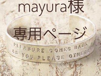 mayura様専用ページ (シルバーメッセージバングル C)の画像