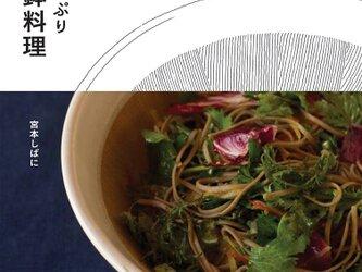 野菜たっぷり すり鉢料理の画像